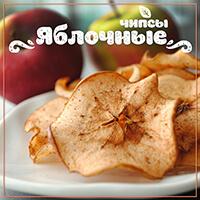 Хрустящие яблочные чипсы